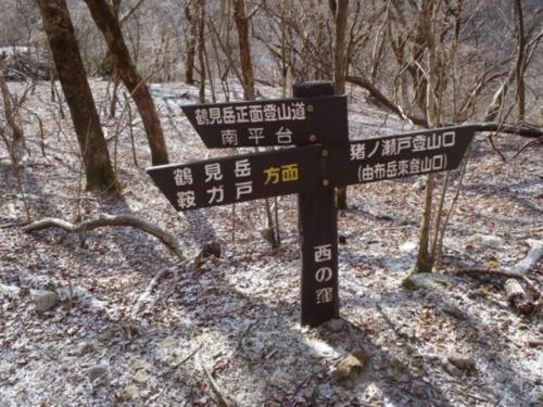 万年山鶴見岳 090-1