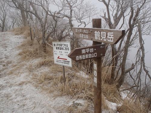 万年山鶴見岳 089-1