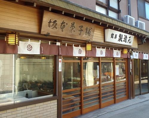 新年互例会(弥山) 020-1