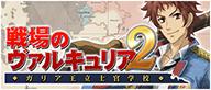 戦場のヴァルキュリア2公式サイト ニコル(*´∀`人)