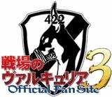 戦場のヴァルキュリア3公式サイト 陣中日誌面白いお!