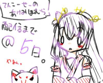 tenkouseino.jpg