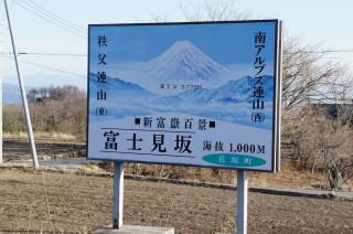 富士山 小荒間 看板