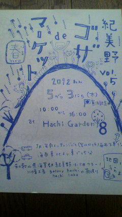 ゴザマ 2012 5 3