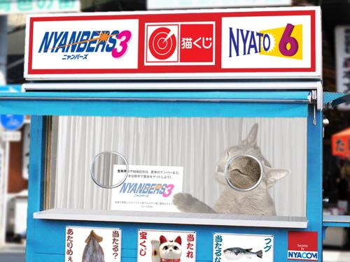 猫くじ21