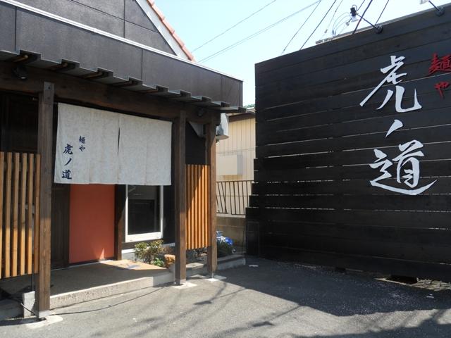 虎の道04001