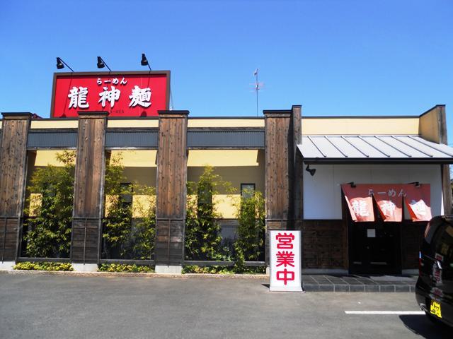龍神麺04001