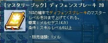 Maple111102_215509.jpg