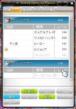 Maple111213_192641.jpg