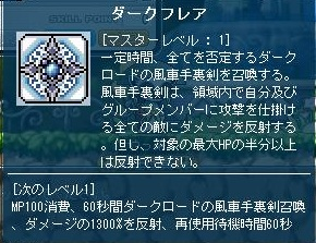 Maple120326_063539.jpg