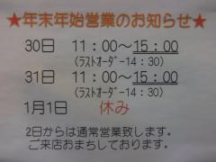DSCF3141_convert_20111224171423.jpg
