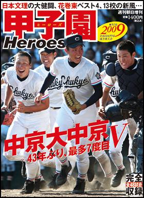 甲子園Herose 2009  表紙