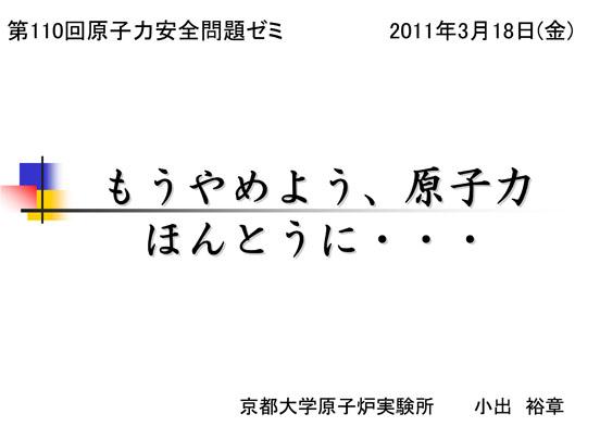 blog 1 もう止めよう、原子力 ほんとうに。。。20110318koide-1.jpg