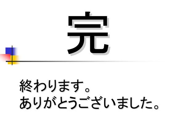blog 16 もう止めよう、原子力 ほんとうに。。。20110318koide-16.jpg
