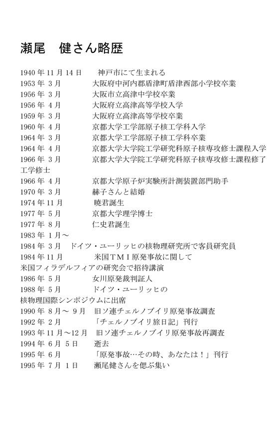 blog 小出裕章 0-1995年 瀬尾先生追悼文集 seo-memoriam-3.jpg