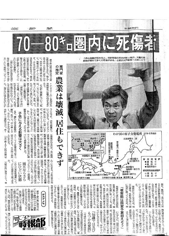 blog 水戸巌 (1) 東京新聞 1986.5.1.jpg
