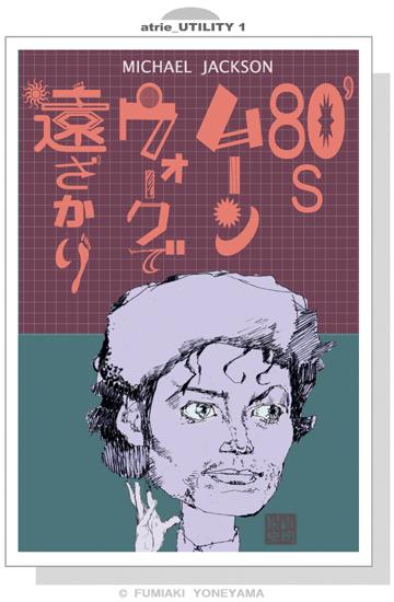 マイケル・ジャクソン/ ブログ「似顔絵川柳」BY ヨネヤマフミアキ《イラスト、筆文字、似顔絵、マンガ制作 ~アトリエU1》
