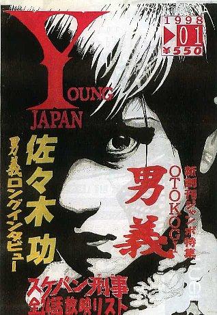 YOUNG JAPAN NO.01