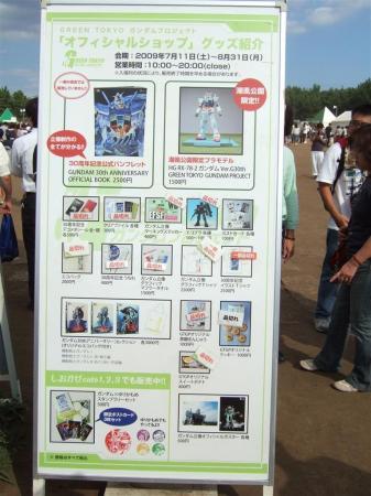 yozero_20090828_002.jpg