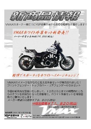 VMAX17 ホワイト外装セット