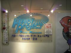 yokohama-ryokou2-11.jpg