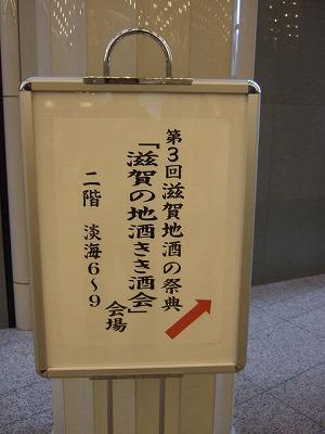 s-shiga1.jpg
