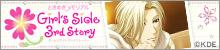 ときめきメモリアルGirl's Side 3rd Story