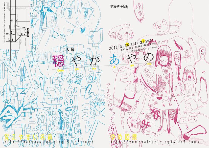 A3_odayakaayano_blog.jpg