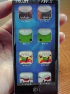 スマート アップル2