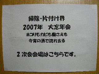 12.21張り紙