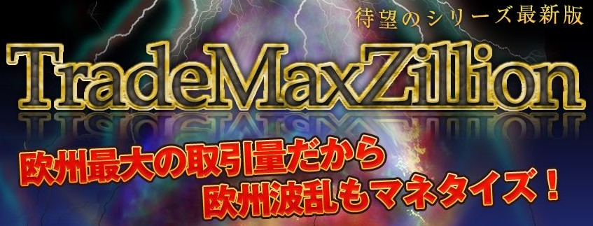 TradeMaxZillion.jpg