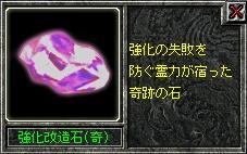 強化改造石(奇)1