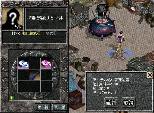 強化改造石(奇)2