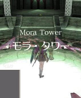 モラタワー