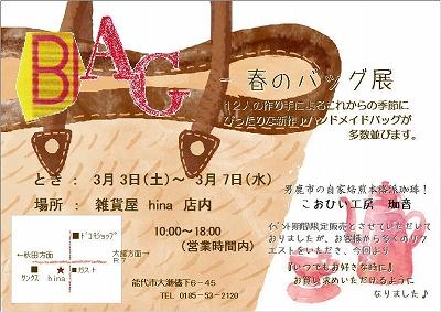 s-春のバッグ展 H24.3.3 ~ 3.7(2)