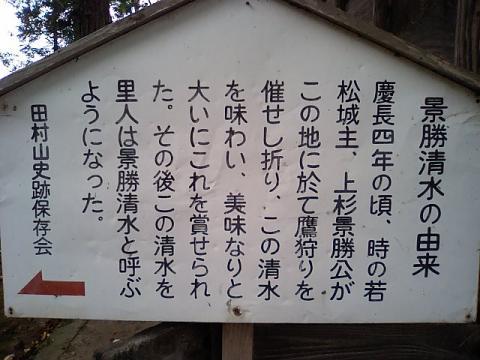 田村山16;景勝清水の由来