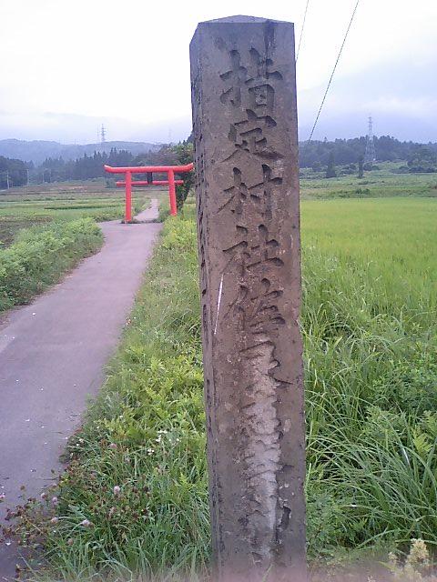 佐良志奈神社2
