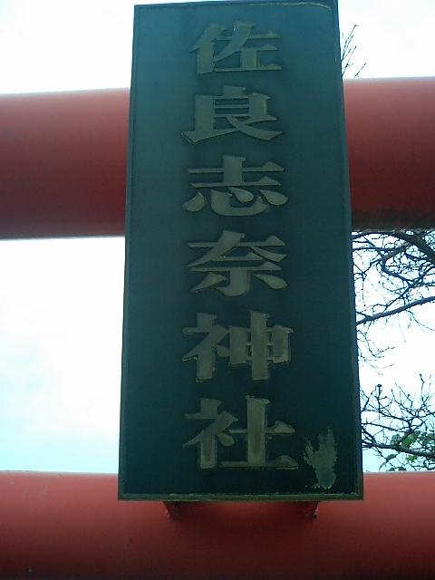 佐良志奈神社6