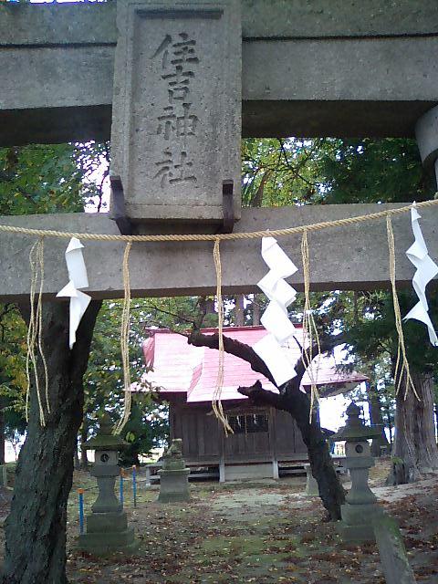 田村山8;住吉神社