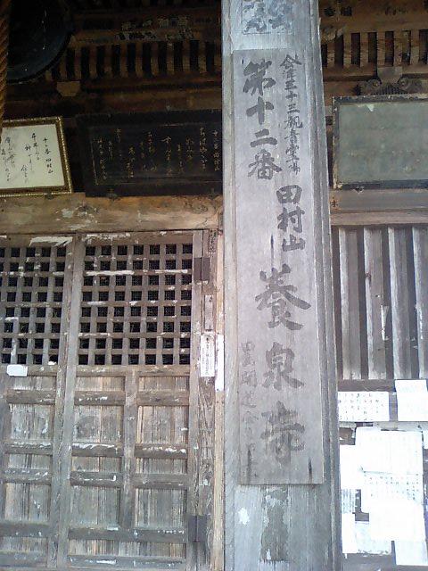 田村山11;養泉寺