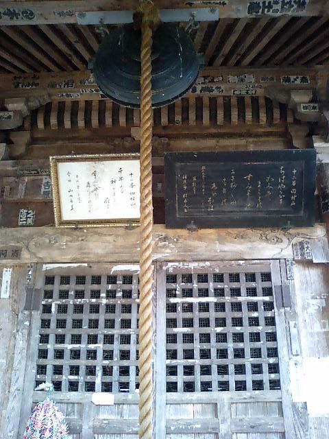 田村山12;養泉寺