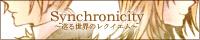 Synchronicity ~巡る世界のレクイエム~