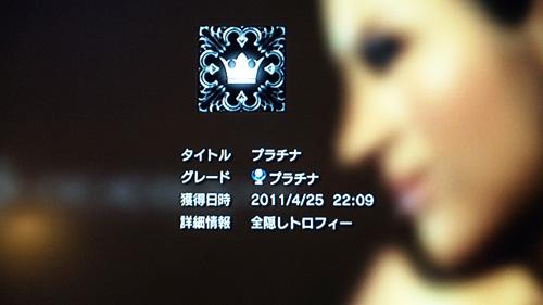 110425_221700.jpg