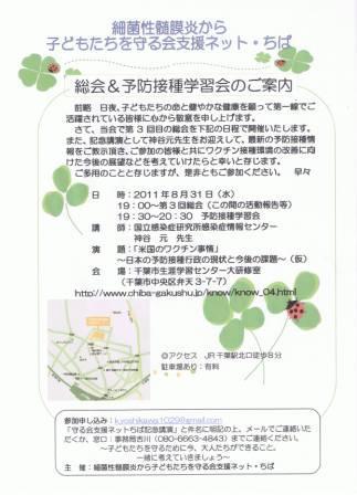 20110831CHIBA.jpg
