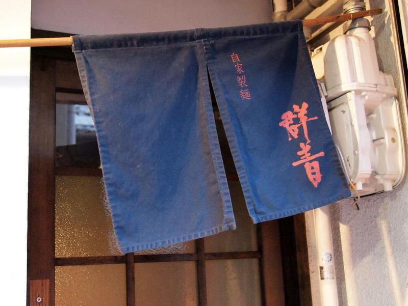 ■ 群青 煮干しラーメン 大阪・天六
