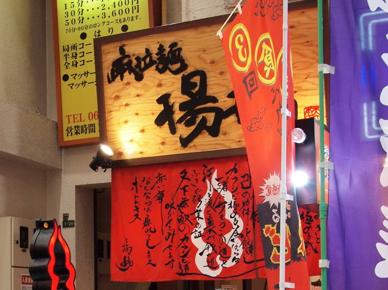 ■ 揚揚(ヤンヤン) 麻拉麺