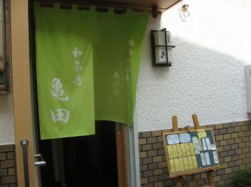 kameda_0005.jpg