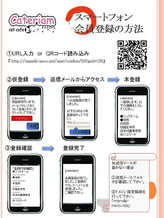 キャテリアム様スマートフォン登録方法2