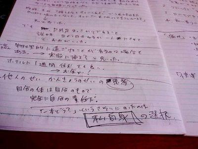 kakidashitabakosakemondai_20120325111539.jpg