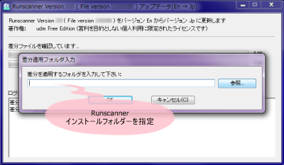 Runscanner 日本語化パッチ